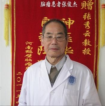 疗法科学治愈鹤壁脑瘤患者康复14年