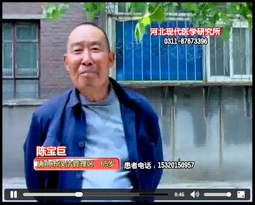 汉沽管理区陈宝巨肝癌患者康复视频
