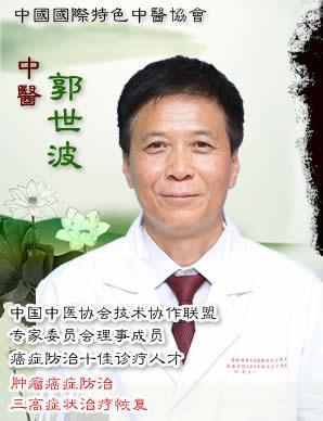 专家倡导中医中药消癌固元排毒疗法治疗癌症